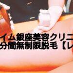 【レポ】スターホワイトニングでホワイトニング体験!ビフォアフター写真付きで効果と痛みをリアル口コミ